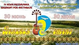 """Bashkir rock festival """"The Great Steppe"""" accepts applications for participation"""