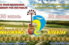 "Bashkir rock festival ""The Great Steppe"" accepts applications for participation"