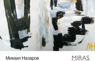 """В галерее """"Мирас"""" пройдёт встреча """"Наши разговоры об искусстве"""" с Михаилом Назаровым"""