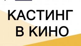"""Кинофорум """"Слово Земли"""" объявляет кастинг актёров"""