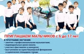Объявлен дополнительный набор в Капеллу мальчиков БГФ им. Х. Ахметова