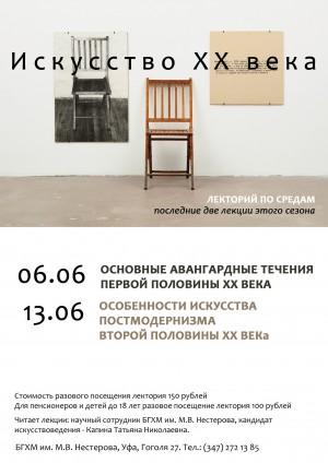 Лекторий по средам в БГХМ им. М. Нестерова