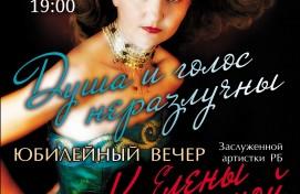 В Стерлитамаке состоится юбилейный вечер заслуженной артистки РБ Елены Калининой
