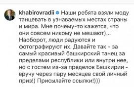Глава региона Радий Хабиров поддержал народный танцевальный флешмоб