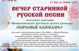 Продолжается прием заявок на IV Межрегиональный фестиваль русского фольклора «Народный календарь»