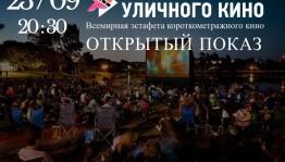 В Уфе пройдёт фестиваль уличного кино