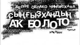 Иртәгә Башҡорт академия драма театрында яңы сәхнә әҫәре — «Сыңғыҙхандың аҡ болото» исемле спектаклдең премьераһы