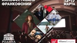 13-17 марта в кинотеатре «Родина» пройдет «Фестиваль Франкофонии»
