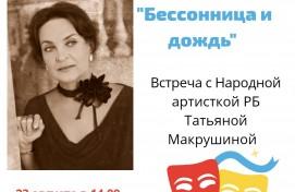 В Доме купца Чижова состоится встреча с народной артисткой РБ Татьяной Макрушиной