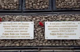 В Уфе состоялось открытие мемориальной доски Рафику Сальманову