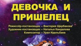 """Премьера """"Девочка и пришелец"""" в Башкирском государственном театре кукол"""