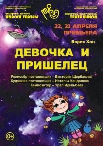 """Премьера спектакля """"Девочка и пришелец"""""""