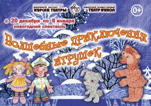 """Puppet Theater invites to the new """"Magic Adventures of Toys"""""""