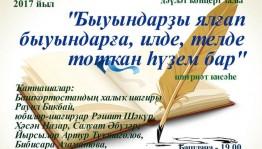 Сегодня в ГКЗ «Башкортостан» состоится Вечер поэзии