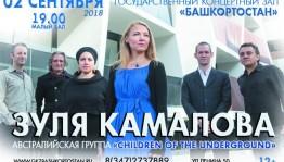 В Уфе впервые с концертом выступят Зуля Камалова и австралийская группа «Children of the Underground»