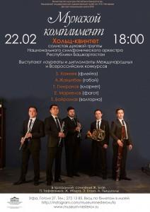 Праздничный концерт «Мужской комплимент» в музее им. М. Нестерова