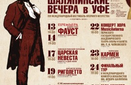 "Known program of the XVI International Festival of Opera Art ""Shalyapin Evenings in Ufa"""