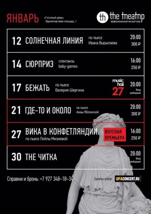 """Репертуар на январь проекта """"The ТЕАТРА"""""""