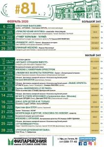 Репертуарный план БГФ им.Х.Ахметова на февраль