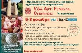 Баш ҡалала «Өфө. Арт. Һөнәр. Сувенирҙар» күргәҙмәһе асыла