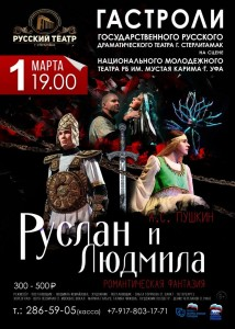 Гастроли Русского театра г.Стерлитамак в Уфе