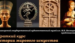 Краткий курс истории мирового искусства в БГХМ им. Нестерова возобновляет свою работу
