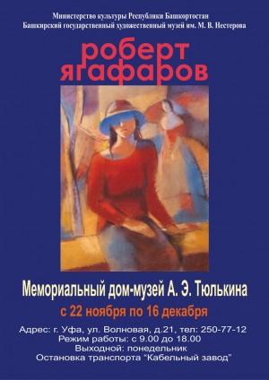 Выставка работ заслуженного художника РБ Роберта Ягафарова в Доме-музее А. Тюлькина