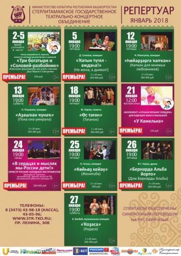 Репертуар на январь Стерлитамакского театрально-концертного объединения