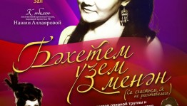The Opera and Ballet Theater will dedicate the concert to the jubilee of Honored Artist of Russia and People's Artist of the RB, Nazhiya Allayarova