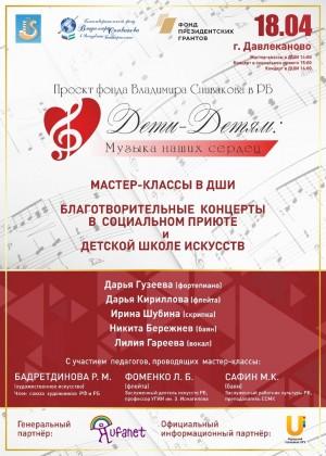 Участники проекта «Дети — детям: музыка наших сердец» посетят Давлеканово