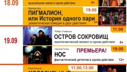Уфу с гастролями посетит Казанский государственный театр юного зрителя