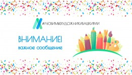 """Проект """"Любимые художники Башкирии"""" объявляет о продлении народного голосования"""