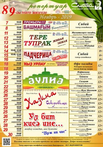 Репертуарный план Сибайского государственного башкирского драматического театра