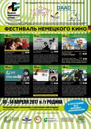 В кинотеатре «Родина» в рамках Недели немецкого языка пройдет «Фестиваль немецкого кино»