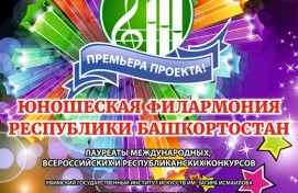 "A concert-presentation of the new project ""The Youth Philharmonic of the Republic of Bashkortostan"" will be held in Ufa"