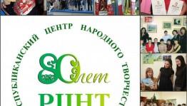 Республиканский центр народного творчества подвёл итоги конкурса «С днем рождения, РЦНТ!»