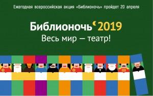 Через несколько часов стартует Всероссийскоая социально-культурная акция «Библионочь-2019»