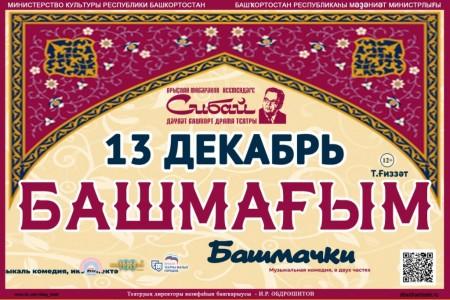 """Премьера спектакля """"Башмачки"""" Сибайского башдрамтеатра"""