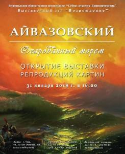 Выставка репродукций картин И. Айвазовского «Очарованный морем»
