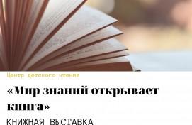 В Центре детского чтения откроется книжная выставка «Мир знаний открывает книга»