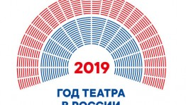 The year of the theater in the Republic of Bashkortostan starts on December 13