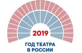Год театра в Республике Башкортостан стартует 13 декабря