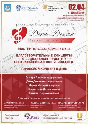 Проект Фонда Владимира Спивакова «Дети – детям: музыка наших сердец» будет представлен в городе Дюртюли