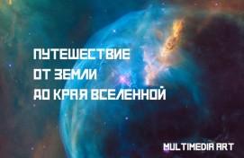 """ЦСИ """"Облака"""" приглашает на мультимедийную выставку «Путешествие от Земли до края Вселенной»"""