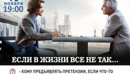 Киноклуб «Инсайт» приглашает на встречу «Если в жизни всё не так…»