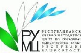 РУМЦ приглашает на обучение специалистов библиотечных систем Республики Башкортостан