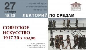 Лекторий в БГХМ им. М. Нестерова: Советское искусство 1917-1930-х гг.