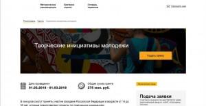 Объявлен всероссийский конкурс молодежных проектов «Творческие инициативы молодежи»